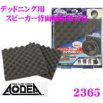 【在庫あり即納!!】エーモン工業 AODEA 2365 デッドニング用スピーカー背面制振吸音材