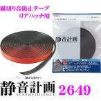 【在庫あり即納!!】エーモン工業 静音計画 2649 風切り音防止テープ リアハッチ用