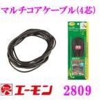 エーモン工業 2809 マルチコアケーブル(4芯)