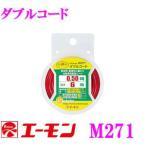 エーモン工業 M271 配線コード(ダブルコード)0.5sq ダブル 赤/黒 6m巻