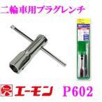 エーモン工業 P602 二輪車用プラグレンチ16・18・21mmの3サイズに対応
