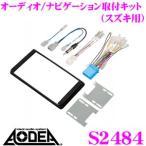 エーモン工業 AODEA S2484 オーディオ ナビゲーション取付キット