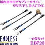 ENDLESS エンドレス EB723 ブレーキライン SWIVEL RACING スイベル レーシング 車両一台分セット