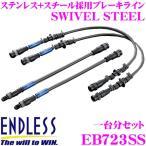 ENDLESS エンドレス EB723SS ブレーキライン SWIVEL STEEL スイベル スチール 車両一台分セット