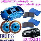 ENDLESS エンドレス EC3XE11 Super micro6 ブレーキキャリパーシステムインチアップキット