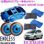 ENDLESS エンドレス EC3XGE6 Super micro6 ブレーキキャリパーシステムインチアップキット