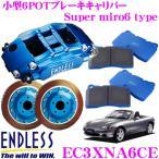 ENDLESS エンドレス EC3XNA6CE Super micro6 ブレーキキャリパーシステムインチアップキット