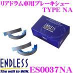 ENDLESS エンドレス ES0037NA ブレーキシュー リアドラム車用ブレーキシュー TYPE NA