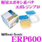 【在庫あり即納!!】Beat-Sonic ビートソニック ERP600 軽量エポキシ系パテ エポレジンプロ 580g