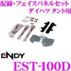 ENDY EST-100D 配線・フェイスパネルセット ダイハツ タント用(H.25.10〜)