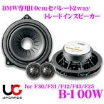 【在庫あり即納!!】イートン ETON UPGRADE B-100W BMW専用10cmセパレート2way トレードインスピーカー