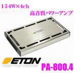 ETON イートン PA-800.4 154W×4chステレオパワーアンプ