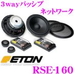 イートン ETON RSE-160 16cm 2WAYセパレートセット パッシブネットワーク付属 RSE-SERIES