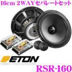 イートン ETON RSR-160 16cm 2WAYセパレートセット パッシブネットワーク付属 RSR-SERIES