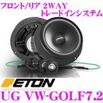 日本正規品 イートン ETON UG VW-GOLF7.2 フォルクスワーゲン ゴルフ7専用 フロント/リア 2WAYトレードインシステム