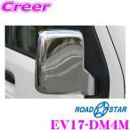 【在庫あり即納!!】ROAD☆STAR EV17-DM4M ドアミラーカバー(メッキ)