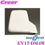 【在庫あり即納!!】10%OFFセール中 ROAD☆STAR EV17-DM4W ドアミラーカバー(ホワイト)