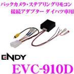 【在庫あり即納!!】ENDY EVC-910D バックカメラ・ステアリングリモコン接続アダプター ダイハツ車用