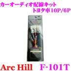 【在庫あり即納!!】ArcHill F-101T カーオーディオ 配線コードキット トヨタ車 10P/6P