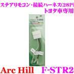 ArcHill F-STR2 ステアリングリモコン接続ハーネス 28P トヨタ車用