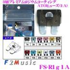 F2Music ATOヒューズ FS-R1g 1A 3層プレミアムロジウムコーティング 高音質ATOヒューズ(平型ヒューズ)