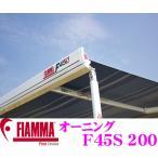 【在庫あり即納!!】FIAMMAF45S 200 サイドオーニングメーカーパーツNo.06280N01T