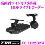 ショッピングドライブレコーダー FRC FC-DR202W ツインカメラ搭載型 HDドライブレコーダー