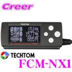 【在庫あり即納!!】TECHTOM テクトム FCM-NX1 リアルタイム デジタル 燃費計 燃費マネージャー