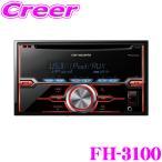 【在庫あり即納!!】カロッツェリア FH-3100 USB付き2DIN CDレシーバー MP3/WMA/WAV対応