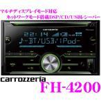 【在庫あり即納!!】カロッツェリア FH-4200 USB/Bluetooth内蔵2DIN一体型 WMA/MP3/WAV/AAC/FLAC対応CDレシーバー