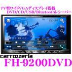 カロッツェリア FH-9200DVD 7V型ワイドVGAモニター DVD-V/VCD/CD/Bluetooth/USB/チューナー DSPメインユニット