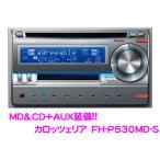 カロッツェリア FH-P530MD-S 2DIN MD/CDレシーバー MP3/WMA/AAC/WAV対応