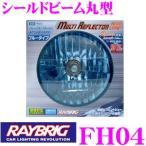 【在庫あり即納!!】RAYBRIG レイブリック シールドビーム丸型マルチリフレクター ブルー