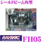 【在庫あり即納!!】RAYBRIG レイブリック シールドビーム角型 マルチリフレクター クリア メーカー品番:FH05