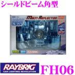 RAYBRIG レイブリック シールドビーム角型 マルチリフレクター ブルー 12V60/55W⇒135/125Wクラス メーカー品番:FH06