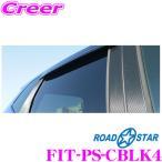 ショッピングfit 【在庫あり即納!!】ROADSTAR FIT-PS-CBLK4 フィット(FIT3) バイザーあり車用 Bピラーカーボンステッカー