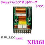 日本正規品 FLUX フラックス BASIC XB361 3wayパッシブネットワーク