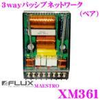 FLUX フラックス MAESTRO XM361 3wayパッシブネットワーク