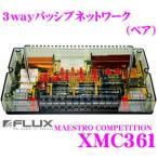 日本正規品 FLUX フラックス XMC361 MAESTRO COMPETITION 3wayパッシブネットワーク