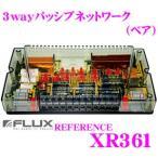 日本正規品 FLUX フラックス REFERENCE XR361 3wayパッシブネットワーク