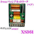 FLUX フラックス SPIRIT XS361 3wayパッシブネットワーク