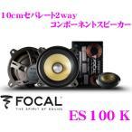 日本正規品 フォーカル FOCAL K2 Power ES100K 10cmセパレート2wayスピーカー 【100KRS後継2016年NEWモデル】