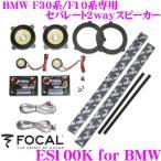 【在庫あり即納!!】日本正規品 FOCAL フォーカル K2 Power ES100K for bmw  10cmセパレート2wayスピーカー