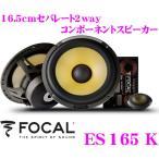 フォーカル FOCAL K2 Power ES165K 16.5cmセパレート2wayスピーカー 【165KR後継2016年NEWモデル】