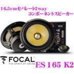 【在庫あり即納!!】フォーカル FOCAL K2 Power ES165K2 16.5cmセパレート2wayスピーカー 【165KR2後継2016年NEWモデル】