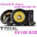 日本正規品 フォーカル FOCAL K2 Power ES165KX2 16.5cmセパレート2wayスピーカー 【165KRX2後継2016年NEWモデル】