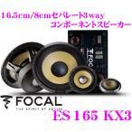【在庫あり即納!!】日本正規品 フォーカル FOCAL K2 Power ES165KX3 16.5cm/8cmセパレート3wayスピーカー 【165KRX3後継2016年NEWモデル】