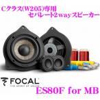 日本正規品 フォーカル FOCAL Perfomace PS80F for MB メルセデスベンツCクラス(W205)専用 8cmセパレート2wayスピーカー
