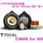 【在庫あり即納!!】日本正規品 フォーカル FOCAL K2 Power ES80K for MB メルセデスベンツCクラス(W205)専用 8cmセパレート2wayスピーカー