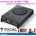 FOCAL フォーカル IBUS2.1 110W×2chスピーカー用アンプ内蔵 150Wアンプ内蔵20cmウーファー搭載 パワードサブウーファー